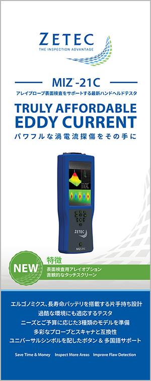 zetec_pull-up_banner_MIZ-21C_Japanese-reduced
